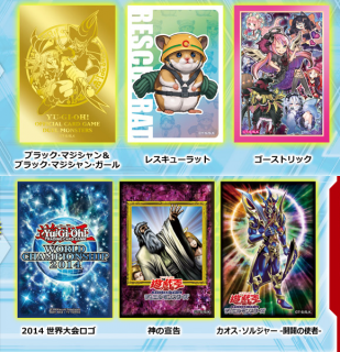 gogo-campaign-yugioh-20140619-3.png