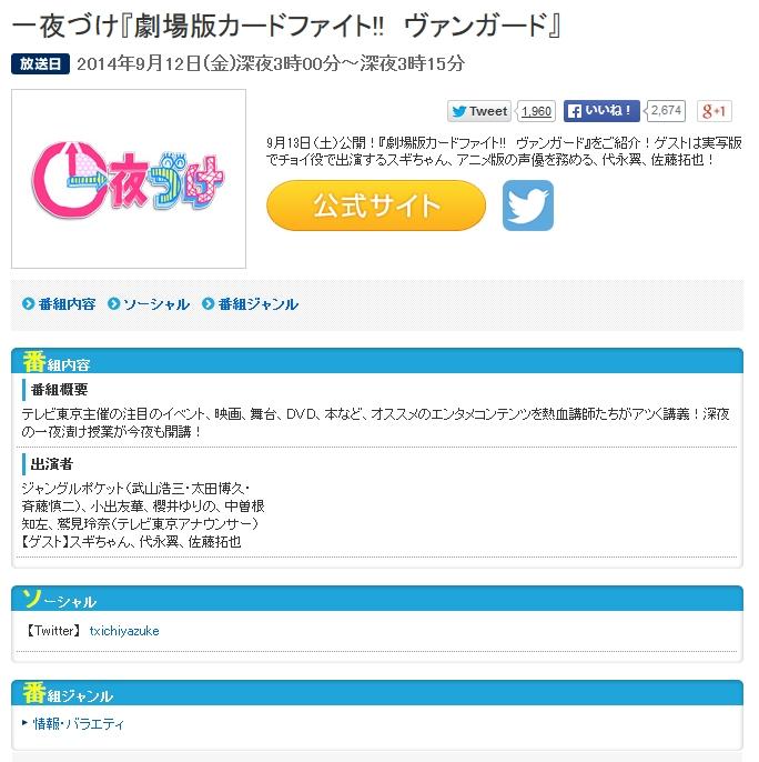 ichiyadzuke-20140912-vanguard.jpg