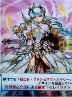 puzzle-and-dragons-sleeve-princess-valkyrie-201501-t.jpg