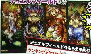 standard-duel-ranking-playmat-kowakuma-zoom.jpg