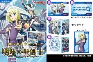 カードファイト!! ヴァンガードG はじめようセット VG-G-TD02+ 明星の聖剣士