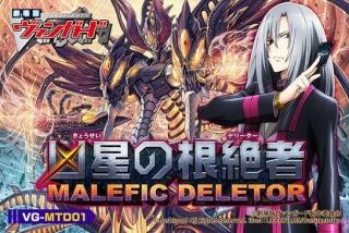 vg-mtd01-malefic-detetor-image-20140704.jpg
