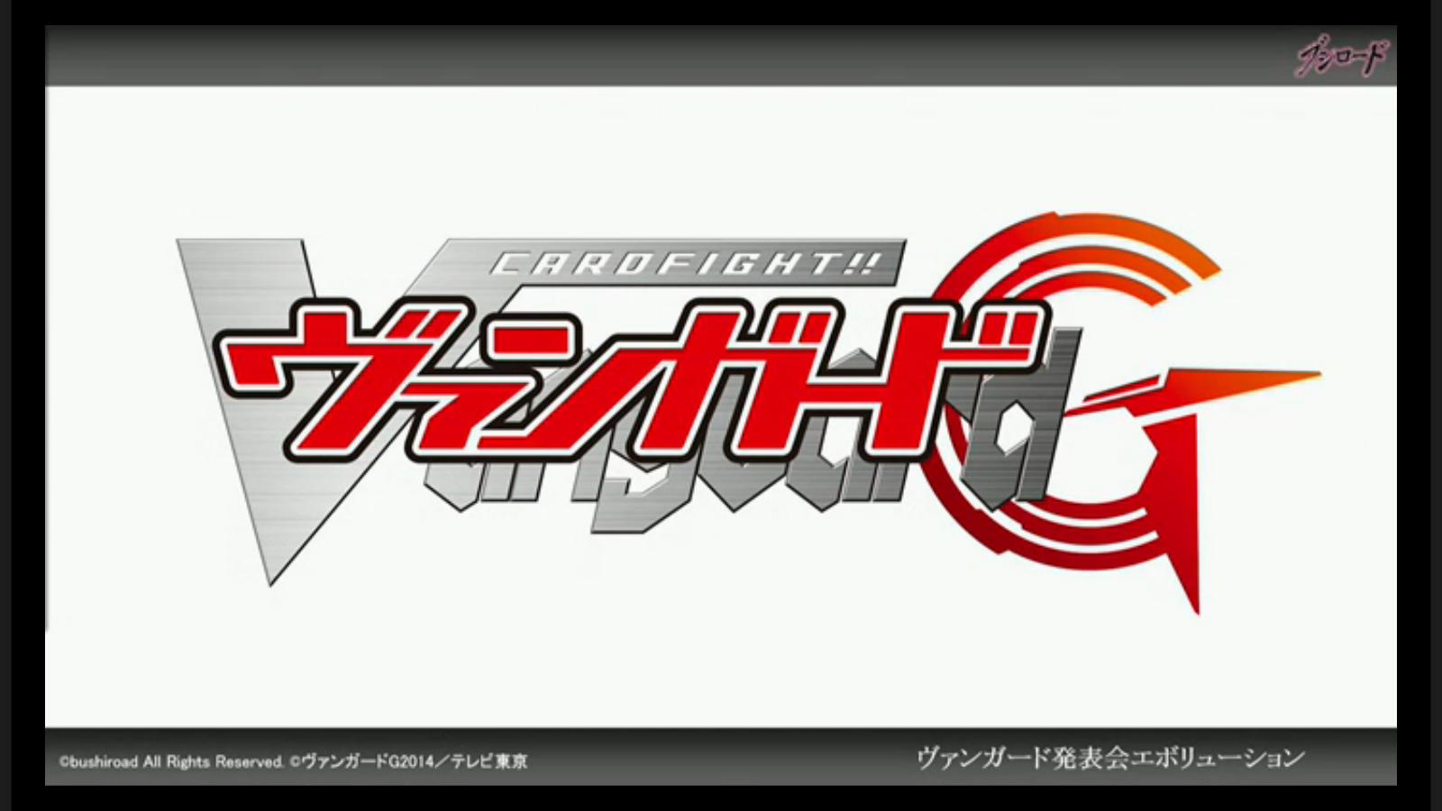 アニメ カードファイト!!ヴァンガード 第5期「ヴァンガードG」 詳細画像