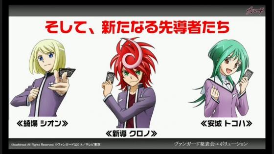 「ヴァンガードG」新キャラクター「新導クロノ」「綺場シオン」「安城トコハ」キャラクタービジュアル
