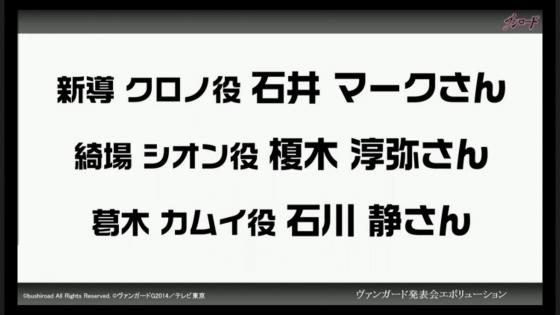 新導クロノ役 石井マークさん、綺場シオン役 榎木淳弥さん