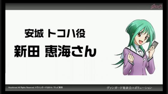 安城トコハ役 新田恵海さん
