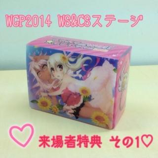 wgp2014-prisma-illya-deckcase-20141003.jpg
