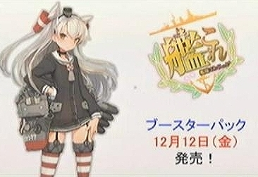 ws-live20140831-kancolle-booster-20141212-thumb.jpg