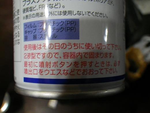 ハンドル塗装 (4)
