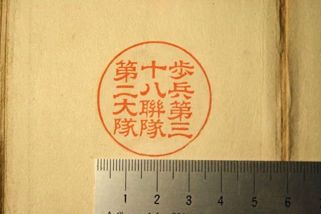 戦前の手彫り印鑑の印譜