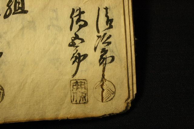 御条目五人組御仕置帳の手彫り印鑑