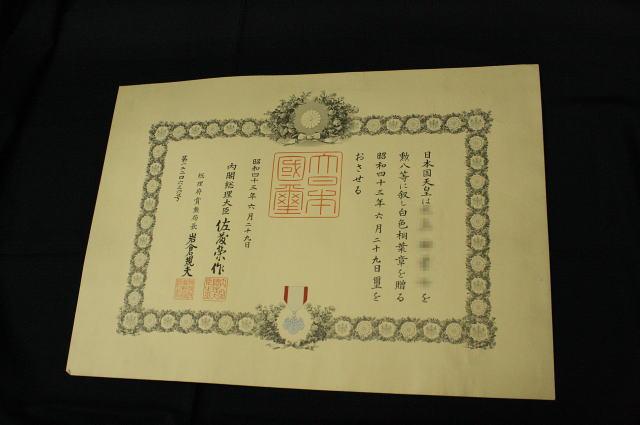大日本國璽