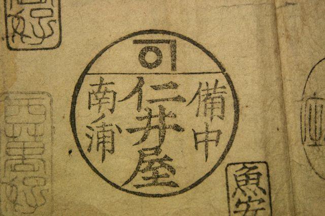 手彫り印鑑 江戸時代