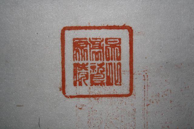 手彫り印鑑 陵墓印