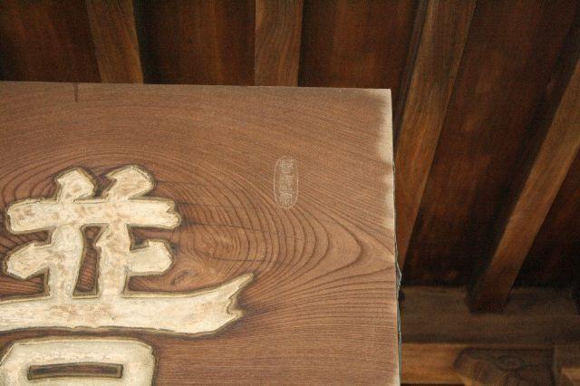 手彫り印鑑 明治印譜と心越