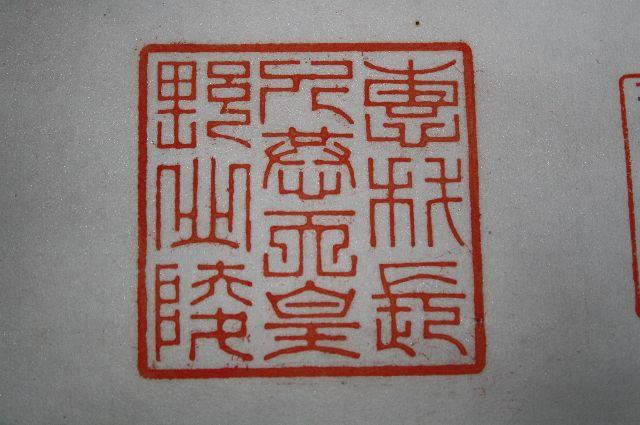 第十九代 允恭(いんぎょう)天皇 恵我長野北陵
