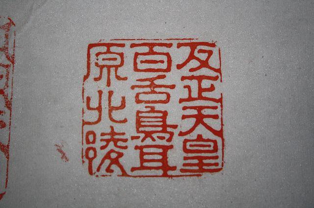 第十八代 反正(はんぜい)天皇 百下鳥耳原北陵
