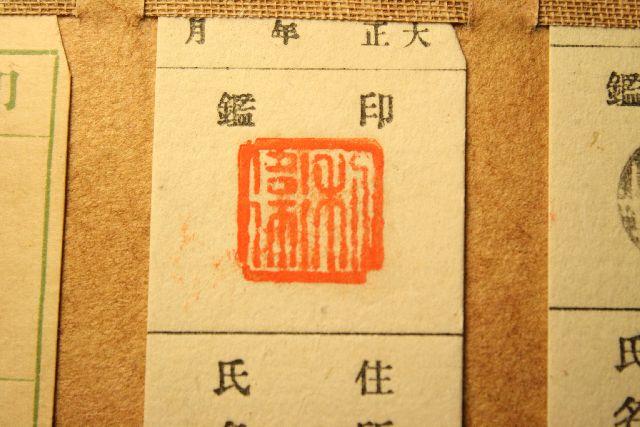 手彫り印鑑帳