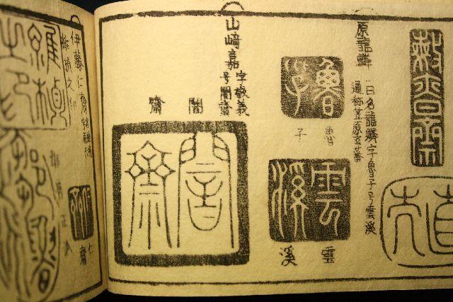 手彫り印鑑 捃印補正