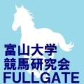 富大競馬研FULLGATE