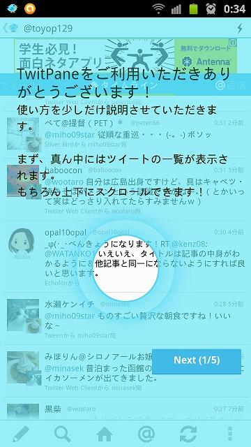 TwitPane(ついっとぺーん)1