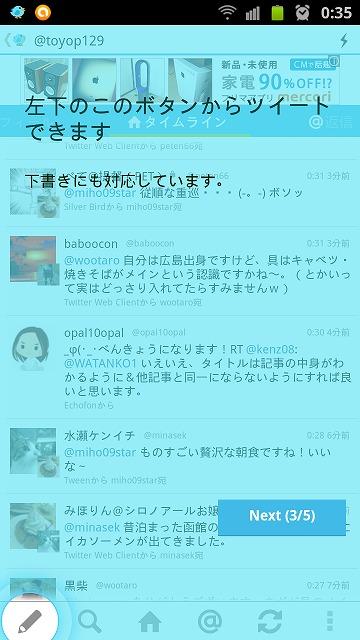 TwitPane(ついっとぺーん)3