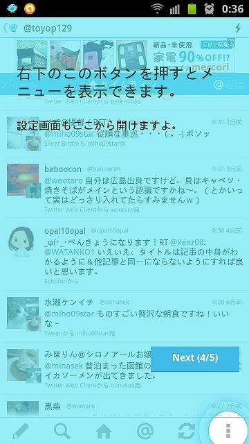 TwitPane(ついっとぺーん)4
