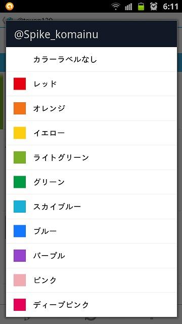 TwitPane(ついっとぺーん)6