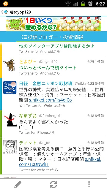 TwitPane(ついっとぺーん)7