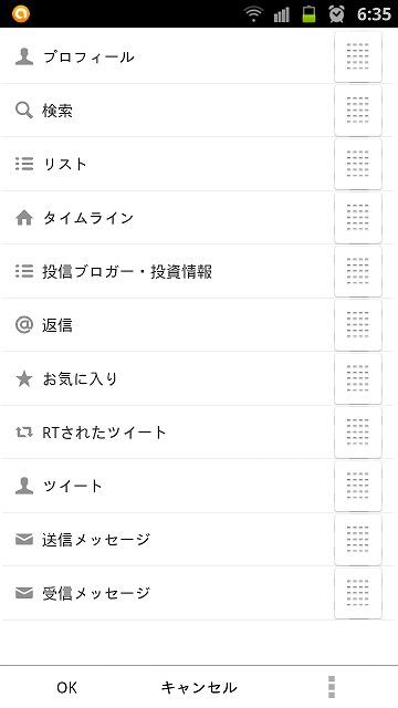 TwitPane(ついっとぺーん)8