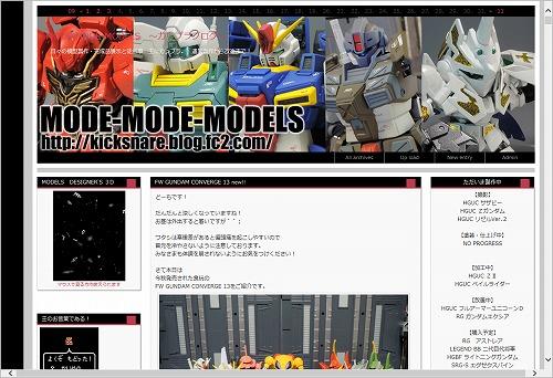 MODE-MODE-MODELS ~ガンプラブログ~