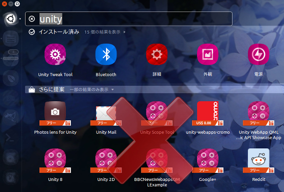 Ubuntu Unity Dash アプリケーション さらに提案 非表示