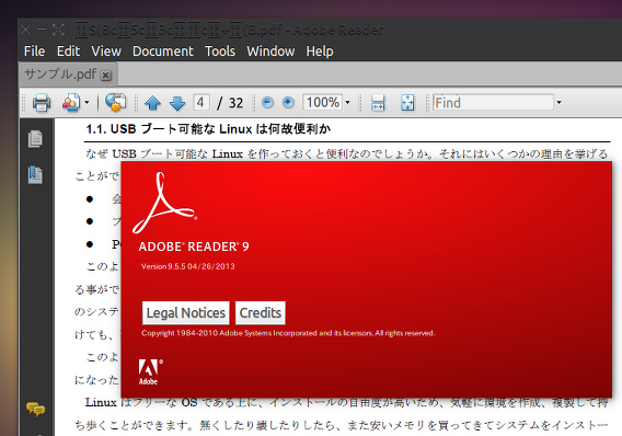 Ubuntu 14.04 Adobe Reader インストール