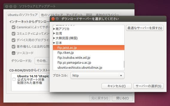 Ubuntu 14.10 ダウンロード元サーバーの最適化