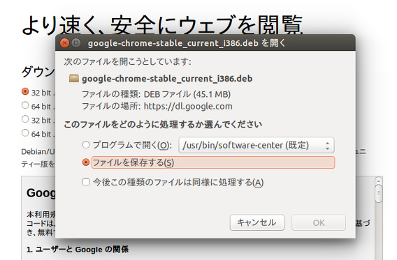 Ubuntu 14.10 Google Chrome インストール