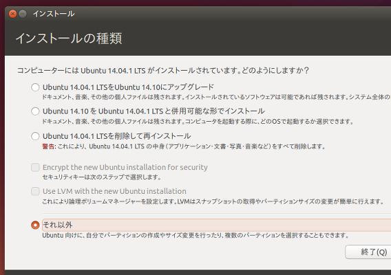 Ubuntu 14.10 インストールの種類