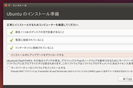 Ubuntu 14.10 インストールの準備