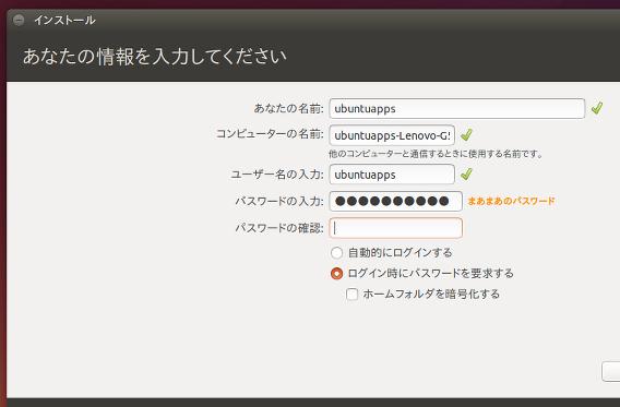 Ubuntu 14.10 インストール ユーザーアカウントの入力