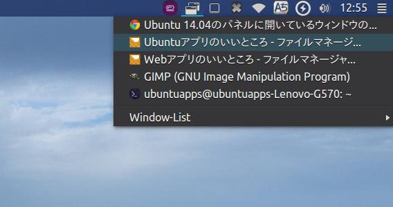 Window-List Ubuntu 開いているウィンドウの一覧