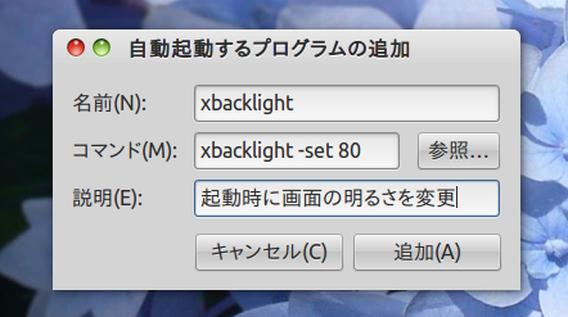 xbacklight Ubuntu 画面の明るさ コマンド 自動起動するアプリケーション