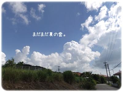 2014_09170004.jpg