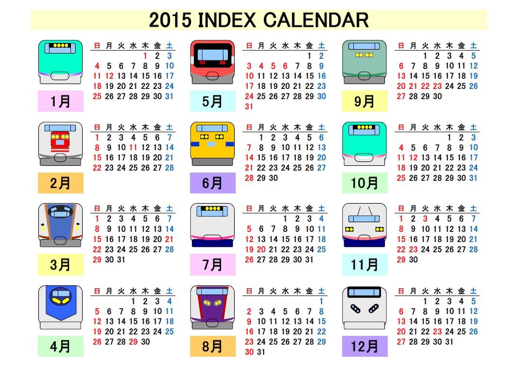 カレンダー 2015 カレンダー 年間 : ... 夢手帖 2015年カレンダーを作成