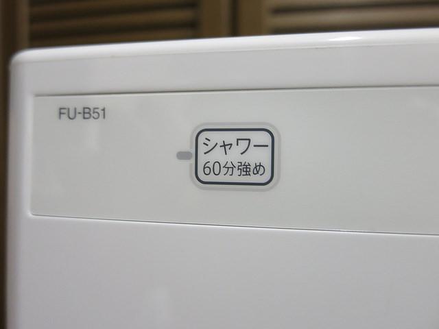 FU-B51_09.jpg