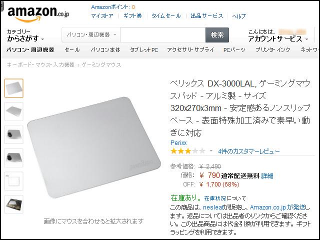 Perixx_DX-3000LAL_01.jpg