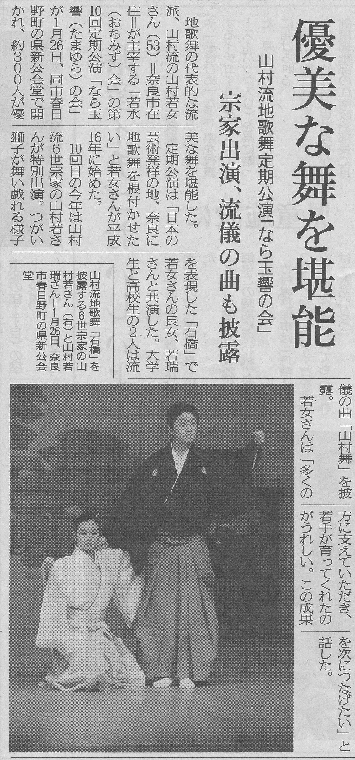 奈良新聞掲載・2014・2・11(玉響の会)