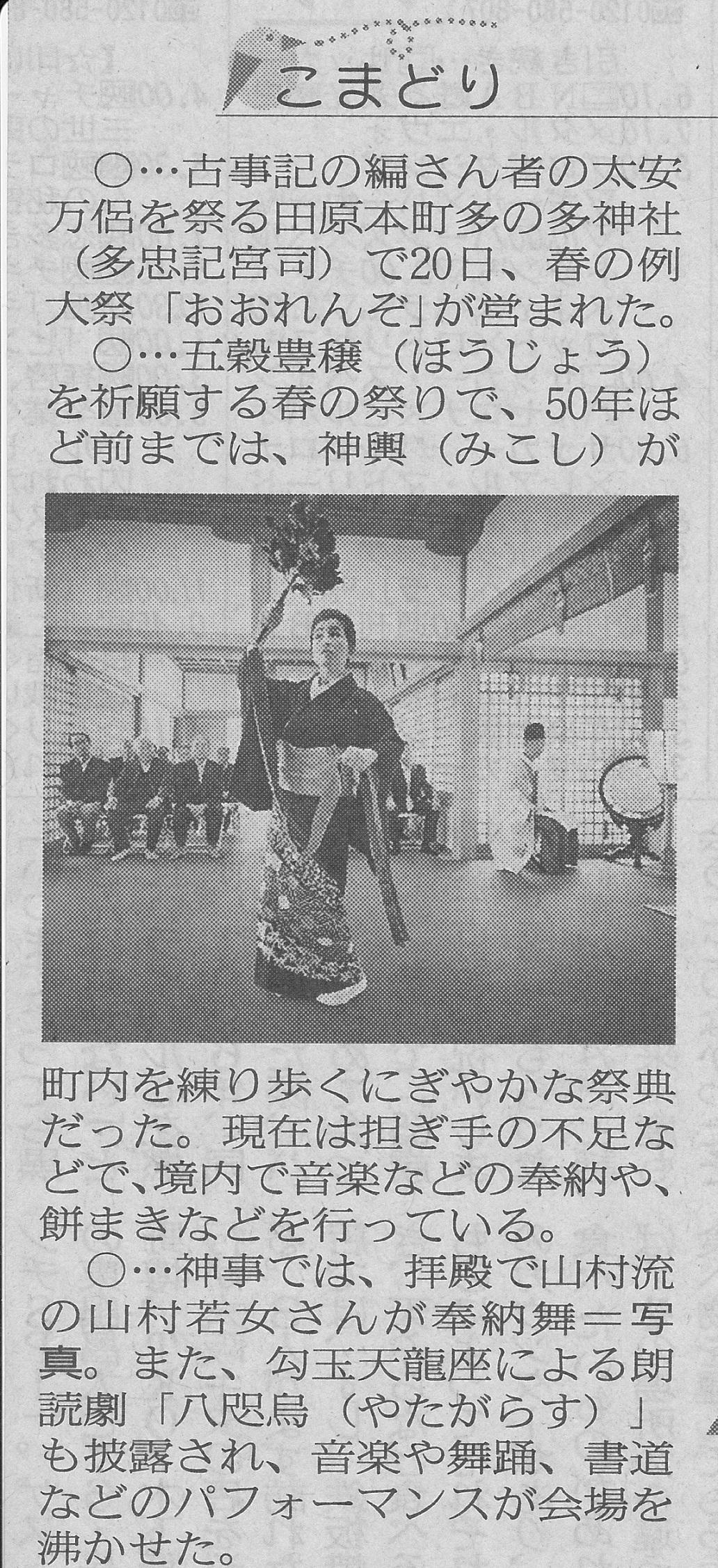 奈良新聞掲載・2014・4・21(多神社奉納)