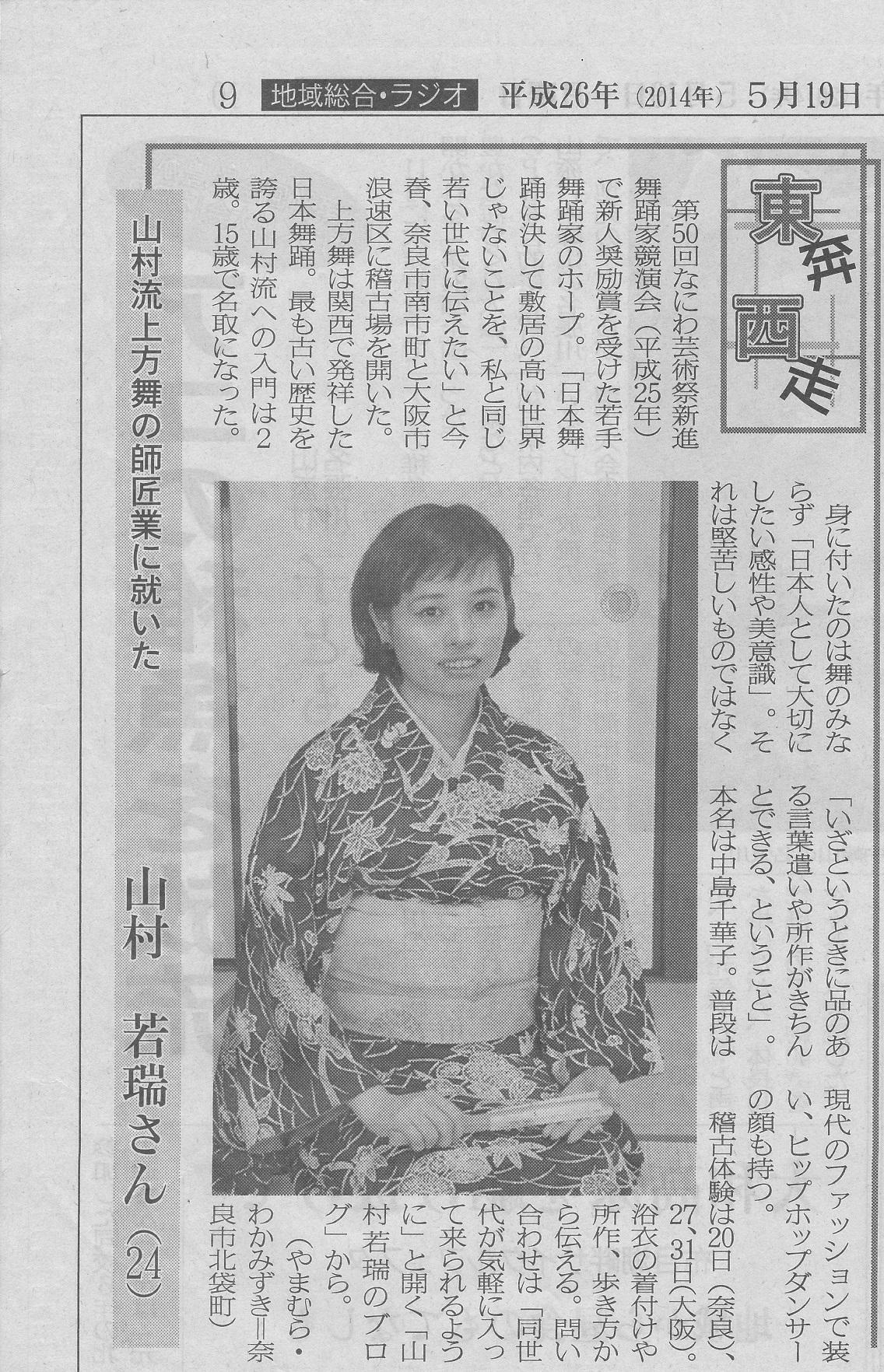奈良新聞掲載・2014・5・19(若瑞)