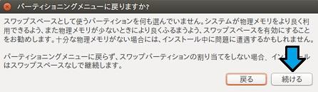 ubuntu2_07.jpg