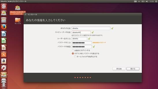 ubuntu2_10.jpg